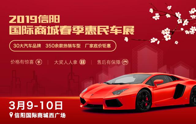 2019信阳国际商城春季惠民车展