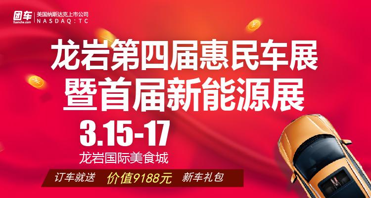 2019龙岩第四届惠民车展暨首届新能源车展