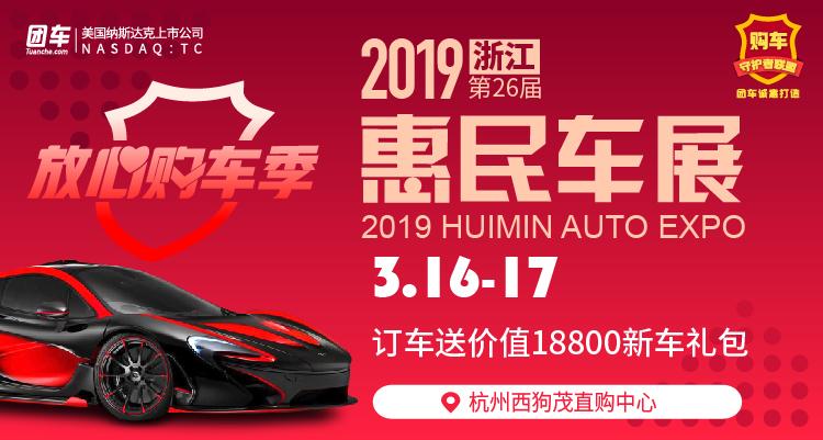 2019浙江第二十六屆惠民車展