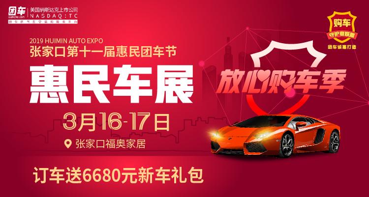 2019张家口第十一届惠民团车节