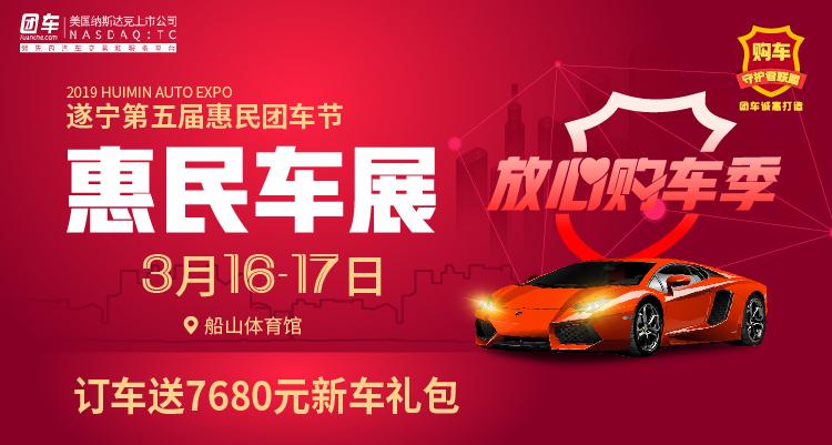 2019遂宁第五届惠民车展