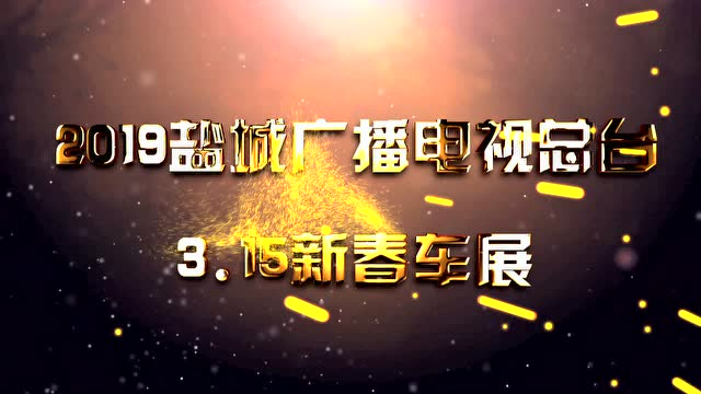 2019盐城广电聚龙湖车展