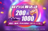 """2019南昌春季車交會福利200""""變""""1000,買車回血看這里!"""