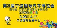 2019寧波車博會3月28日華麗登場!