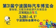 2019宁波车博会3月28日华丽登场!
