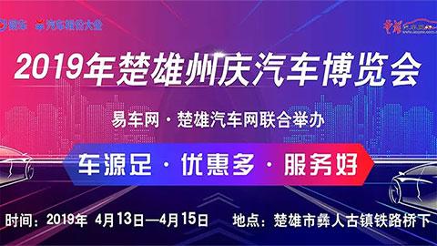 2019楚雄州慶汽車博覽會