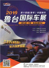 2019年第十四届(春季)中国潍坊鲁台国际车展即将启幕