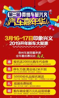 3月16日-17日贵州兴义车展震撼来袭!现场豪车云集,买车就等这两天!