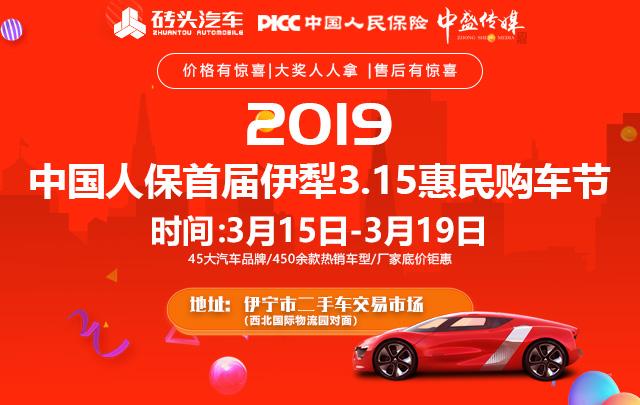 2019中国人保首届伊犁3.15惠民购车节