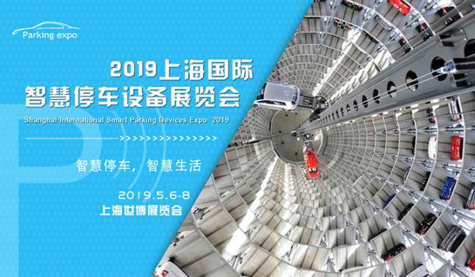 2019上海国际智慧停车设备展览会进入倒计时,免费索票开始