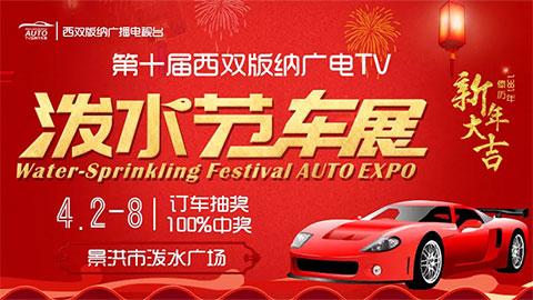 2019第十屆西雙版納廣電TV潑水節車展