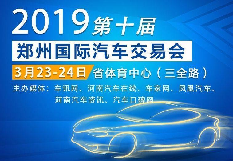 郑州汽车交易会