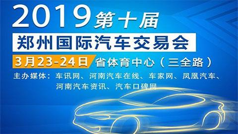 2019中国·郑州第十届国际汽车交易会