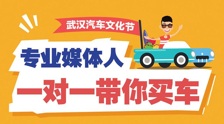 武汉汽车文化节