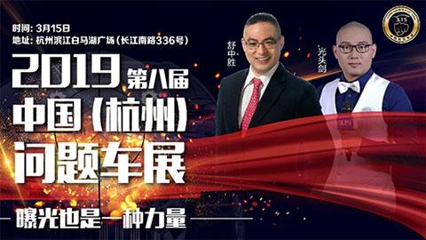 2019第八屆中國杭州問題車展