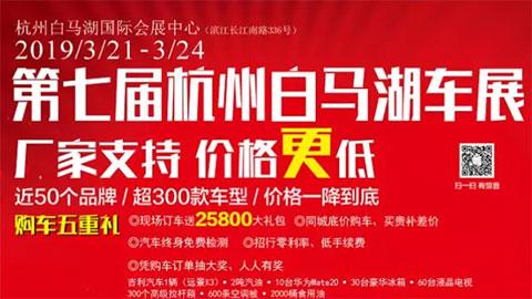 2019第七屆中國(杭州)白馬湖車展