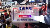 滄州惠民車展 就是讓你購便宜!