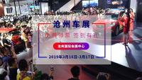 沧州惠民车展 就是让你购便宜!