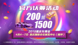 200抵1500現金券助力2019重慶車博會!
