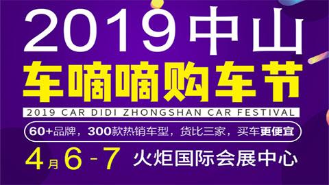 2019中山车嘀嘀购车节