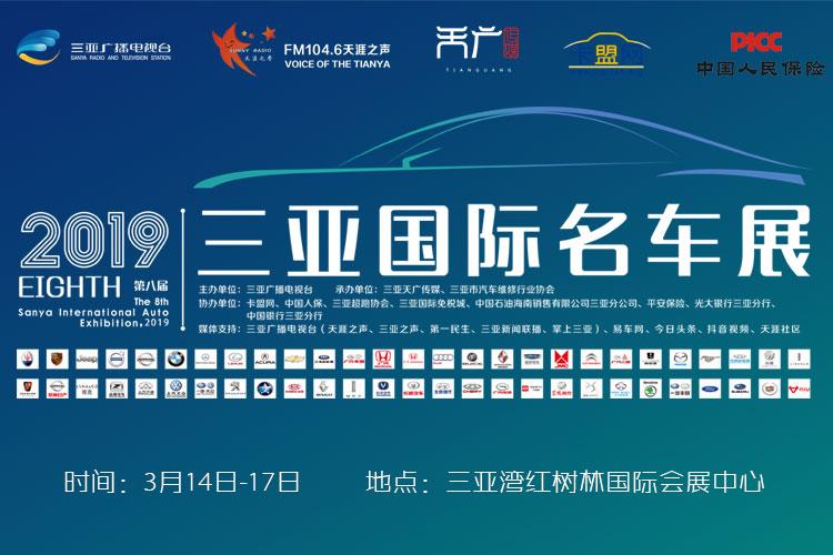 三亚国际名车展