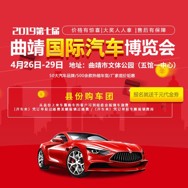 2019(第七届)曲靖国际汽车博览会-免费报名立享好礼!