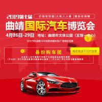 2019(第七屆)曲靖國際汽車博覽會-免費報名立享好禮!