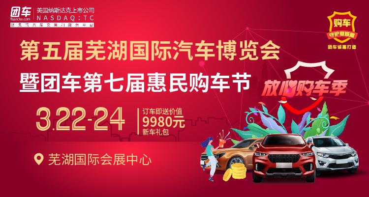 2019第五届芜湖国际汽车博览会暨团车第七届惠民购车节