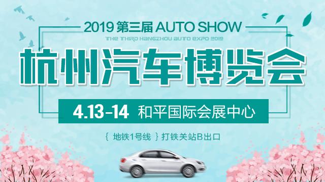 2019杭州第三屆汽車博覽會