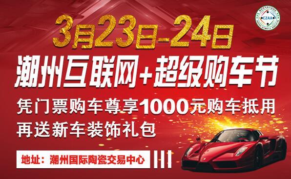 2019潮州互联网+超级购车节即将开幕