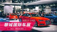 聊城國際車展開幕就在4月12日!