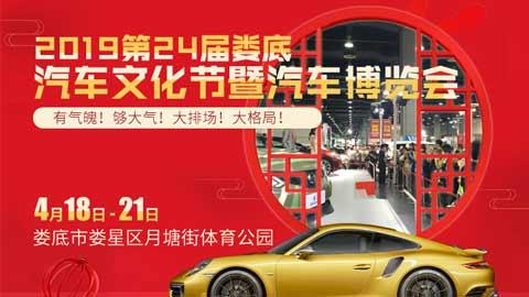 2019娄底第二十四届汽车文化节暨汽车博览会