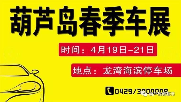 2019葫芦岛春季车展