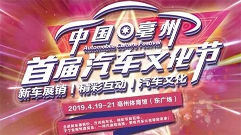 2019中国·亳州首届汽车文化节