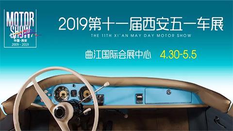 2019第十一届西安五一车展