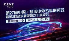"""2019宁波慈溪车展现场名模""""泛滥成灾"""",精彩不容错过!"""