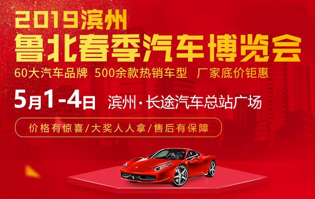 2019滨州鲁北春季汽车博览会