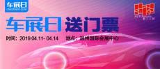 「车展日」送福利 2019温州国际车展门票限量抢