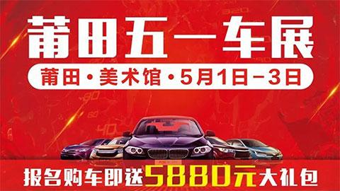 2019年莆田五一车展