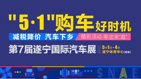 2019第七届遂宁国际汽车展