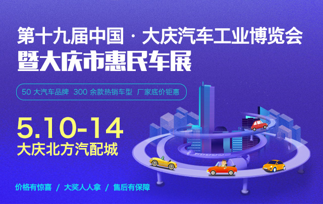 2019第十九届中国·大庆汽车工业博览会暨大庆市惠民车展