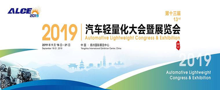 2019(第十三屆)汽車輕量化大會暨展覽會將落戶揚州