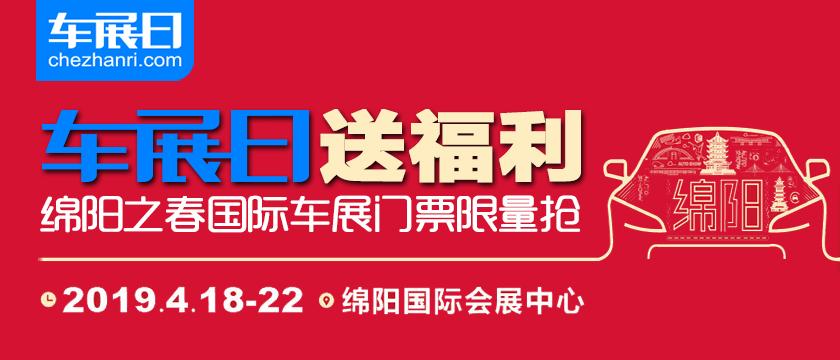 「车展日」送福利 2019绵阳国际车展门票限量抢