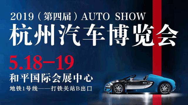 2019第四屆杭州汽車博覽會