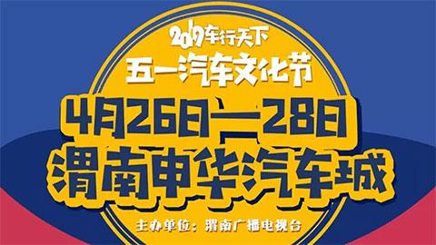 2019渭南車行天下五一汽車文化節