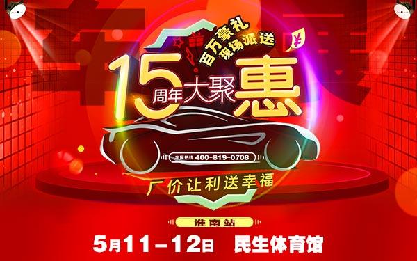 2019第十六届全国百强县市汽车巡展淮南站