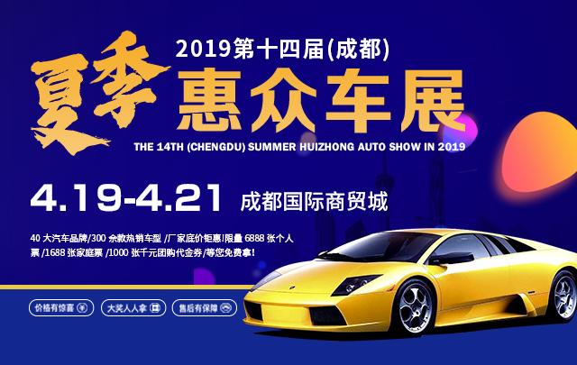 2019第十四届(成都)夏季惠众车展