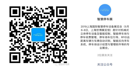 上海国际智慧停车