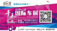 2019青岛国际车展75折电子票火爆上线中