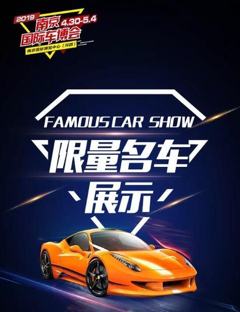 南京车博会